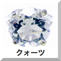クォーツ<CrystalQuartz>