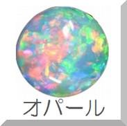 オパール-Opal