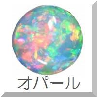 オパール<Opal>