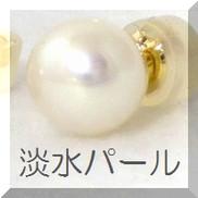 パール-Pearl