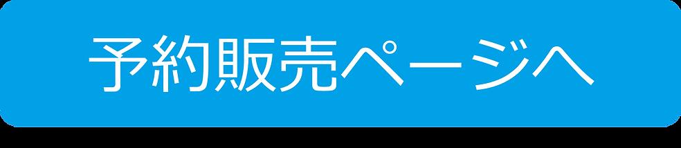 バナー(予約販売ページへ).png