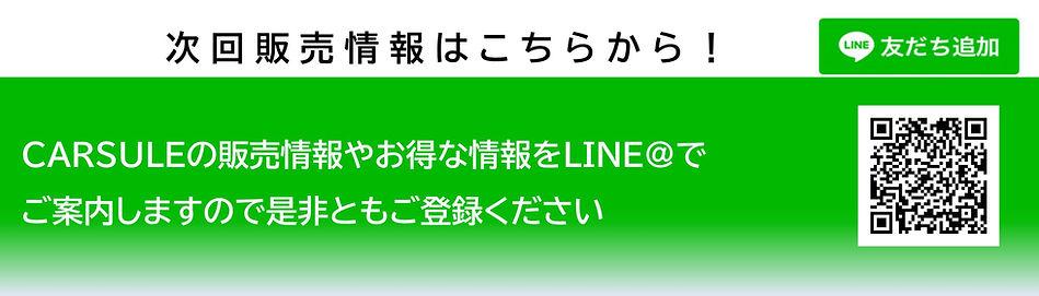 LINE画像(次回予約販売予定).jpg