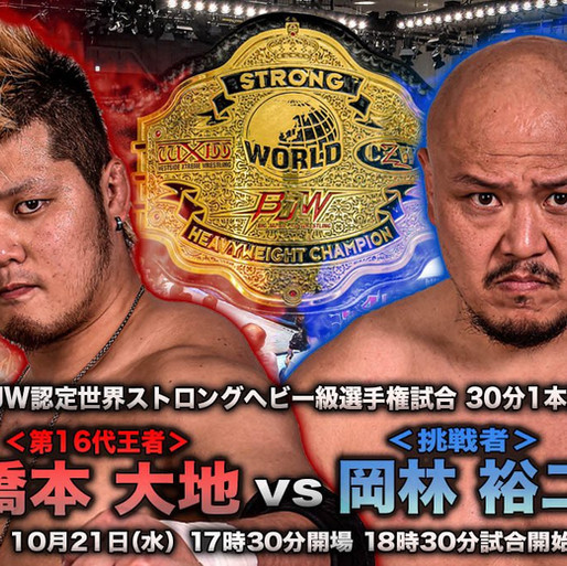 BJW Deathmatch, Strong & Junior 3 Major Title Matches 2020