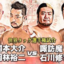 STRONG BJ [C] VS. VIOLENT GIANTS (AJPW Dream Power Series 2019)