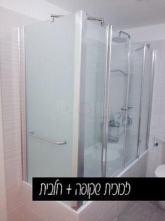 אמבטיון זכוכית שקופה + חלבית
