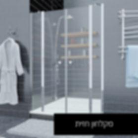 קטלוג מקלחונים חזיתיים