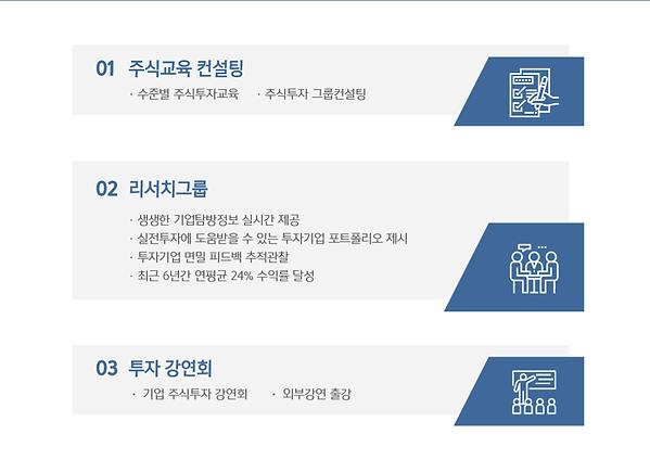 에임하이파트너스 최종 리플렛(2).png