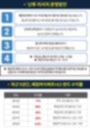 난투 리서치_마케팅 홍보물_20190904.jpg
