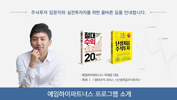 에임하이파트너스 최종 리플렛(3).png