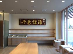 菓子店 1