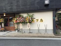焼き鳥店 3