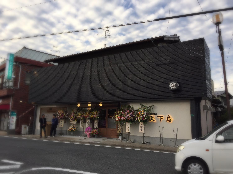 焼き鳥店 2