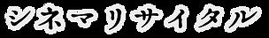 シネマ.png