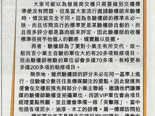 晴報專欄—交樓心戰室