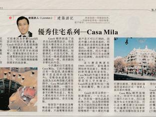 優秀住宅系列—Casa Mila