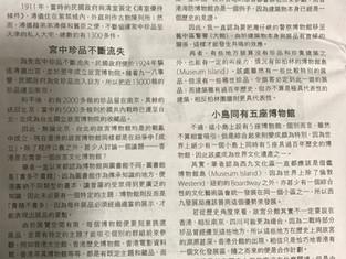 故宮應否在西九呢? (信報—建築思話專欄 2月25日)