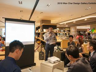 香港建築師學會在灣仔設計廊展覽 (可重溫)
