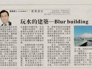 玩水的建築—Blur Building