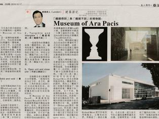「觸摸得到」與「觸摸不到」的博物館—Museum of Ara Pacis