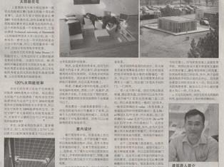 120%能源效率住宅 ━ Solar house