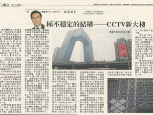 極不穩定的結構—CCTV新大樓