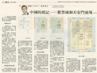 中國的標記—紫禁城和天安門廣場 (下篇)