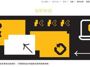 DesignInspire 2020 Inno Talk -「築」動快樂:重塑與聯繫的故事 (可重溫)