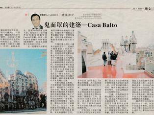 優秀住宅系列— Casa Balto