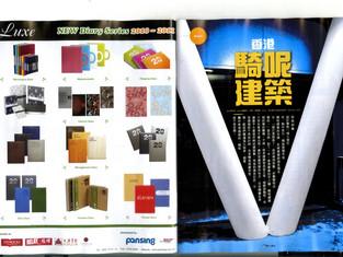 U Magazine —香港騎呢建築
