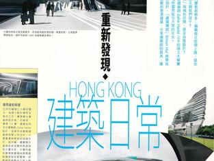U magazine — 香港建築日常(2013)