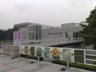 帶有中國味道的現代美術館─何香凝美術館