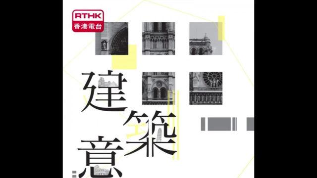 香港電台訪問—《建築意》貝聿銘紀念特輯 (可重溫)
