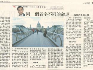 同一個名字不同的命運- 倫敦的千禧大橋