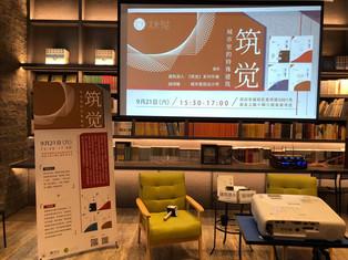 「築覺」讀書會@深圳本來書店