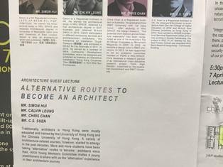 珠海書院建築系—建築經驗分享會