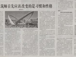 為何外國可以出產這麽多名建築師,而中國不可?