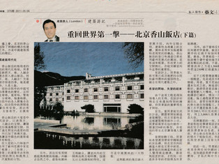 重回世界第一擊—北京香山飯店