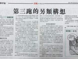 第三跑的另類構想(5月17日信報專欄)
