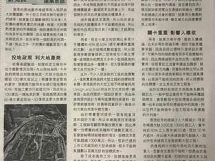 自然地壟斷 — 5月19日《信報》建築思話專欄