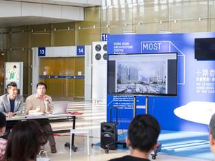 香港建築中心—「十築香港」 分享會