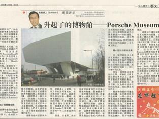 升起了的博物館—Porsche Museum