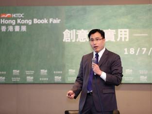 2013年香港書展作家分享會:創意與實用—香港建築設計