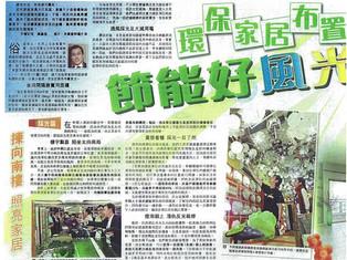 經濟日報—環保家居布置