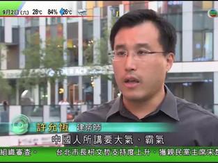 2015年TVB訪問
