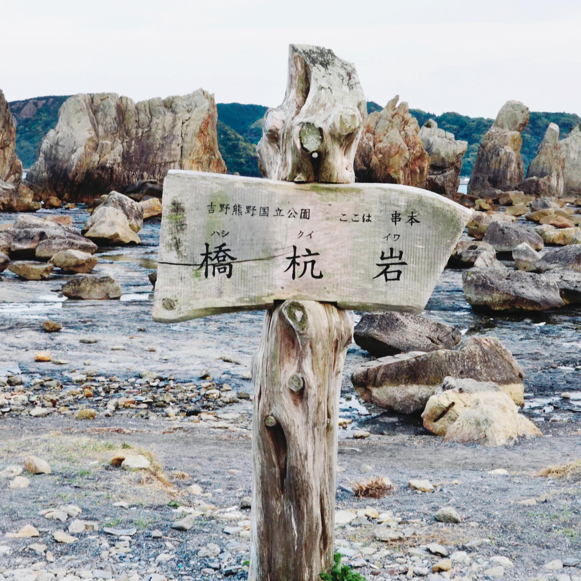 Kushimoto.