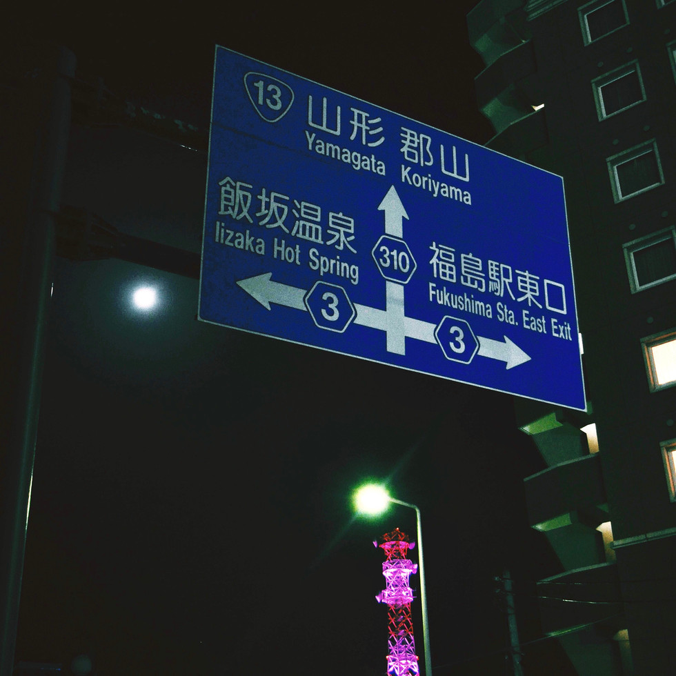 Fukushima city centre at night.