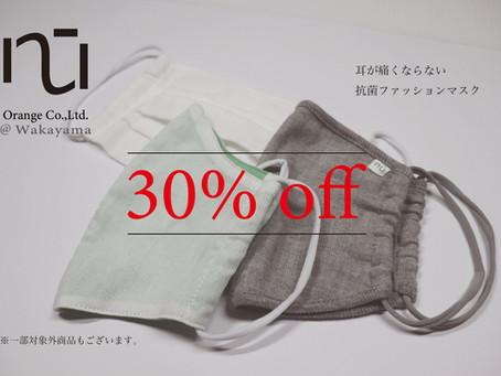 マスク 30%off‼️