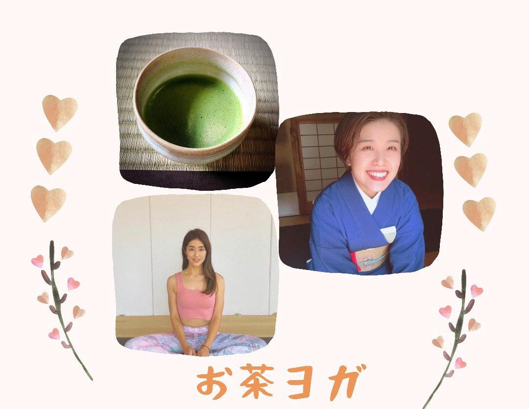 9/23(木祝)「お茶とヨガ」
