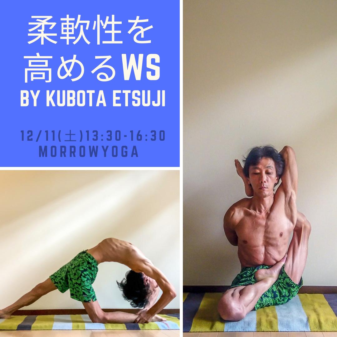 12/11(土) 柔軟性を高める方法 BY KUBOTA ETSUJI