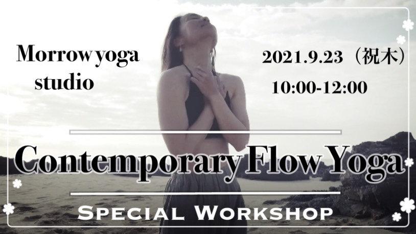9/23(祝木)「Contemporary Flow Yoga vol.3」